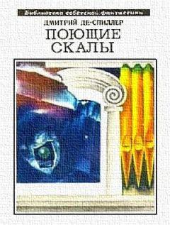 Дмитрий Де-Спиллер - Поющие скалы (сборник)