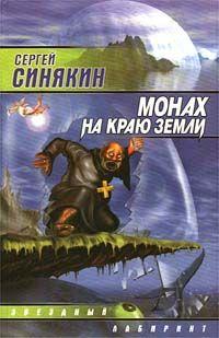 Сергей Синякин - Монах на краю земли