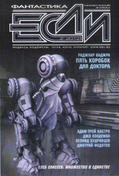 Журнал «Если» - «Если», 2012 № 01