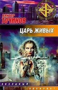 Виктор Точинов - Царь Живых