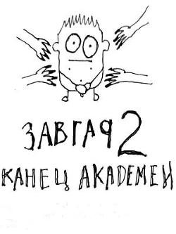 Конец академии (СИ) - Курзанцев Александр Олегович