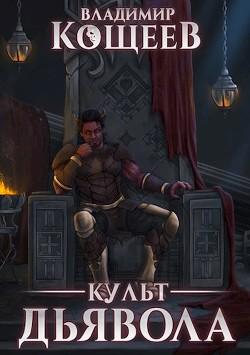 Культ Дьявола (СИ) - Кощеев Владимир