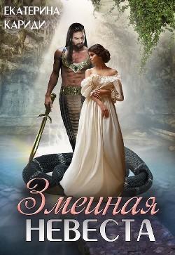 Змеиная невеста (СИ) - Кариди Екатерина Руслановна