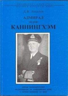 Дмитрий Лихарев - Адмирал Эндрю Каннингхем