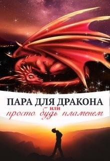 Пара для дракона, или просто будь пламенем (СИ) - Чернышова Алиса