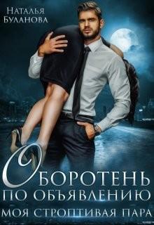 Моя строптивая пара (СИ) - Буланова Наталья Александровна