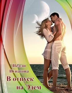 В отпуск на Эдем, или Свадьба по-арракийски (СИ) - Игнатова Нелли