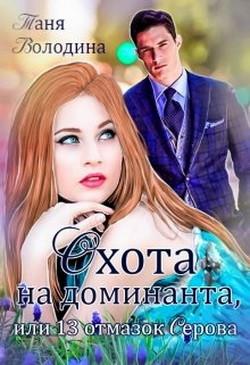 Охота на доминанта, или 13 отмазок Серова (СИ) - Володина Таня