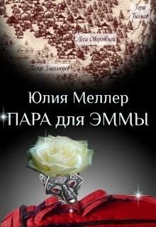 Пара для Эммы (СИ) - Меллер Юлия Викторовна