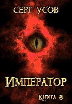 Император (СИ) - Усов Серг