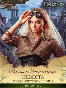 Невеста Механического принца (СИ) - Закалюжная Людмила