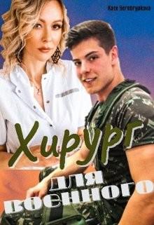 Хирург для военного (СИ) - Серебрякова Екатерина