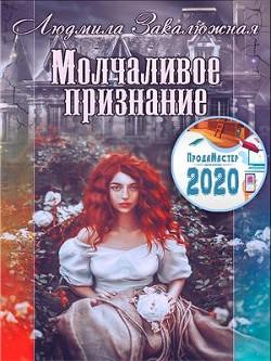 Молчаливое признание (СИ) - Закалюжная Людмила