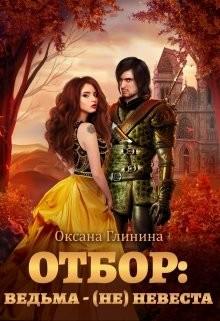 Отбор: ведьма ‒ (не)невеста (СИ) - Глинина Оксана