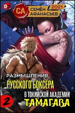 Размышления русского боксёра в токийской академии Тамагава, 2 (СИ) - Афанасьев Семён