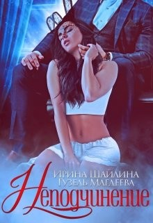 Неподчинение (СИ) - Шайлина Ирина