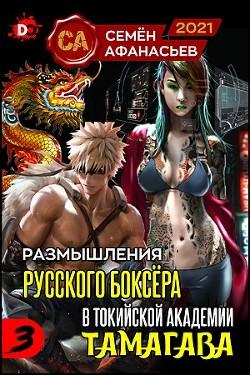 Размышления русского боксёра в токийской академии Тамагава, 3 (СИ) - Афанасьев Семён