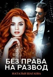 Без права на развод (СИ) - Шагаева Наталья