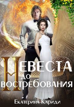 Невеста до востребования (СИ) - Кариди Екатерина Руслановна