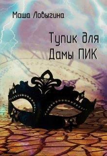 Тупик для Дамы Пик (СИ) - Ловыгина Маша