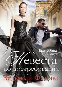 Невеста до востребования. Ведьма и Феникс (СИ) - Кариди Екатерина Руслановна