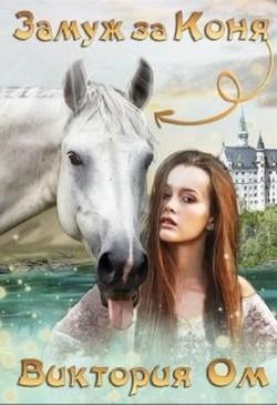 Замуж за коня (СИ) - Ом Виктория