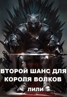 Второй шанс для Короля волков (СИ) -