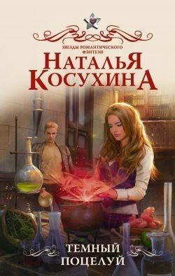 Темный поцелуй (СИ) - Косухина Наталья Викторовна