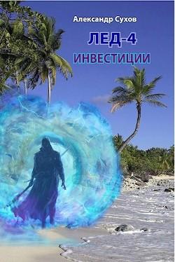 Инвестиции (СИ) - Сухов Александр Евгеньевич
