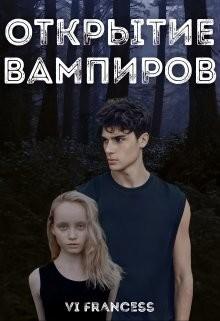 Открытие Вампиров (СИ) -