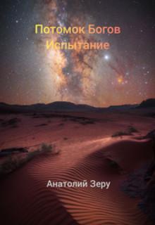 Испытание (СИ) - Зеру Анатолий
