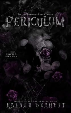 Periculum (ЛП) - Беннетт Натали