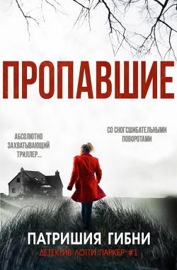 Пропавшие (ЛП) - Гибни Патришия