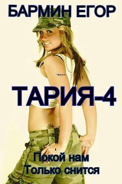 Тария - 4 (СИ) - Бармин Егор