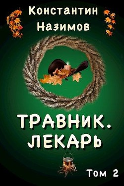 Лекарь (СИ) - Назимов Константин Геннадьевич