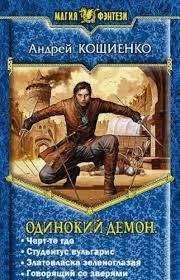 Андрей Кощиенко - Одинокий демон. Тетралогия (СИ)