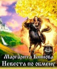 Маргарита Блинова - Невеста по обмену (СИ)