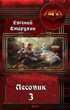 Евгений Старухин - Лесовик-3