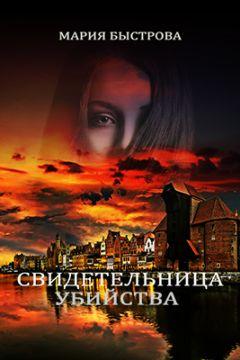 Мария Быстрова - Свидетельница убийства (СИ)