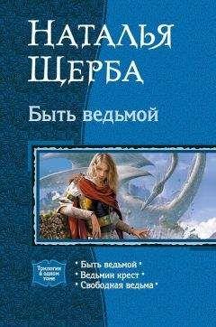 Наталья Щерба - Быть ведьмой (Трилогия)