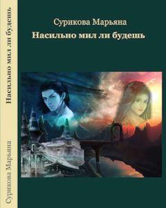 Марьяна Сурикова - Насильно мил ли будешь (СИ)