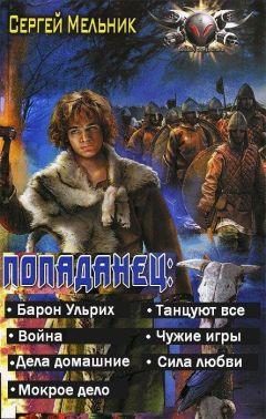 Сергей Мельник - Попаданец (Барон Ульрих) (СИ)