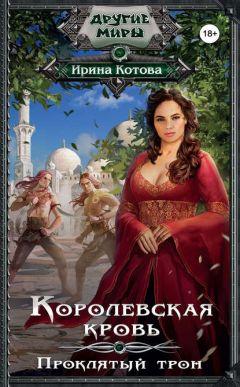 Ирина Котова - Королевская кровь. Книга третья