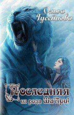 Ольга Гусейнова - Последняя из рода Ша