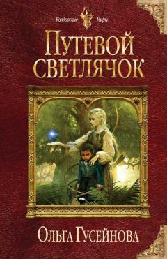 Ольга Гусейнова - Путевой светлячок