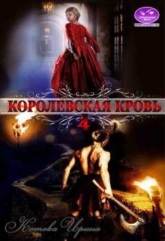 Ирина Котова - Королевская кровь. Книга 4