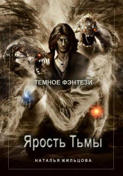 Наталья Жильцова - Ярость Тьмы
