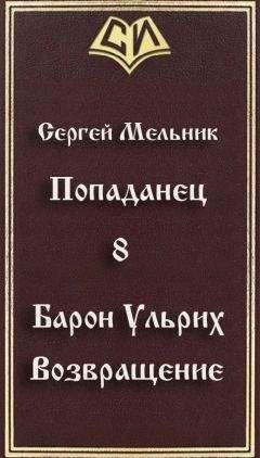 Сергей Мельник - Возвращение