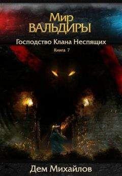 Дем Михайлов - Господство клана Неспящих - 7