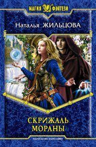 Наталья Жильцова - Скрижаль Мораны